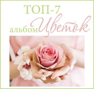 """Моя работа в ТОП-7 в СП """"Альбом-цветок"""""""