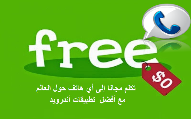 أفضل  تطبيقات أندرويد المجانية  تمنحك دقائق كثيرة للتكلم مجانا Free Calls إلى أي هاتف حول العالم