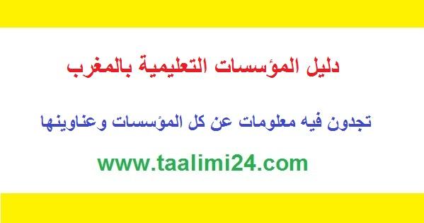 دليل المؤسسات التعليمية بالمغرب تجدون فيه عناوين المؤسسات وكل التفاصيل الخاصة بها