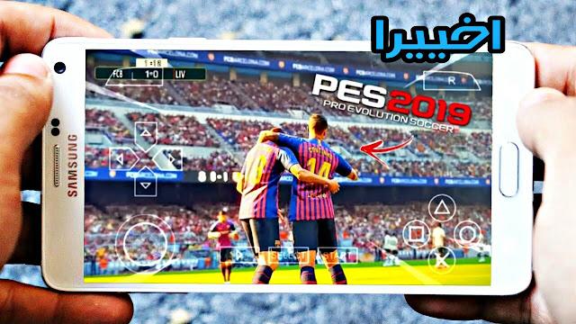 تحميل الاسطورة بيس 2019 اوفلاين للاندرويد PES 2019 تحديث خرافي مع كاميرا PS4 | نسحة PSP