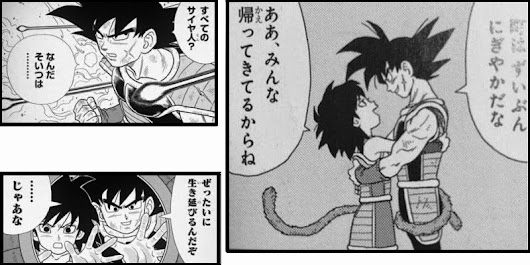 Goku's Mother Gine Revealed in Dragon Ball Minus
