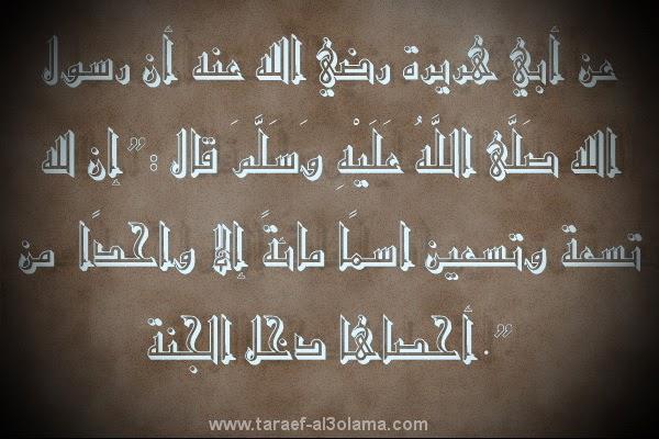 http://www.taraef-al3olama.com-طرائف العلماء-أسماء الله الحسنى-طرائف العلماء