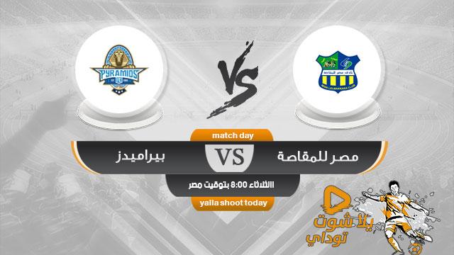 مشاهدة مباراة بيراميدز ومصر المقاصة بث مباشر