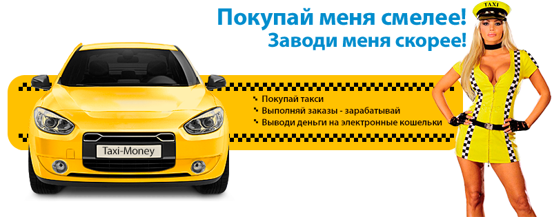 такси мани игра с выводом денег официальный