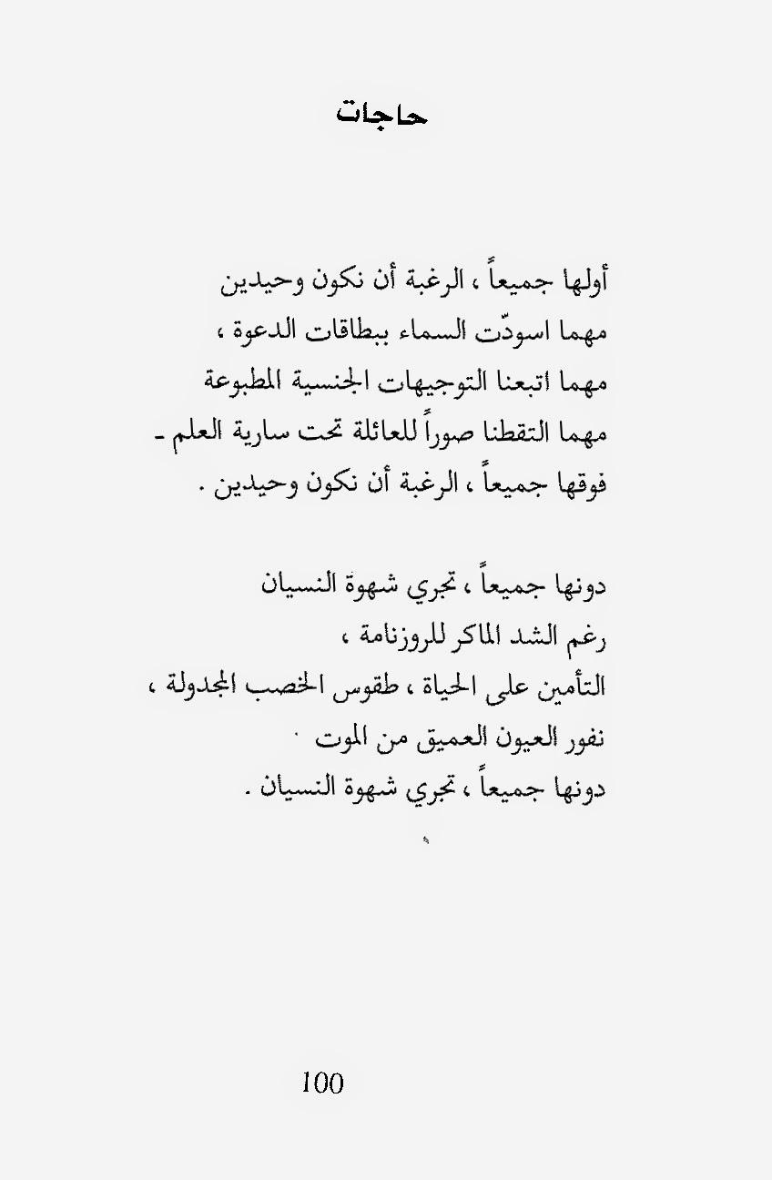 the tanjara: Iraqi poet Fadhil Assultani writes his