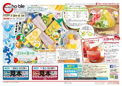 【PR】フードスクエア/越谷ツインシティ店のチラシ7月28日号