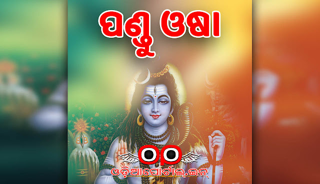 "Download ""Pandu Osha (ପଣ୍ଡୁ ଓଷା)"" Bahi Gita - Odia eBook (PDF), pandu osha book download, ebook pdf of pandu osa, osha, pondu purnima brata,"