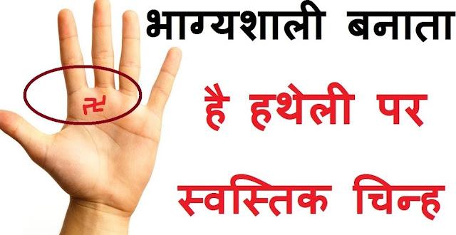 swastik in palmistry, hatheli pr swastik ka nishan, hatheli pr shubh chinha, swastik in palmistry