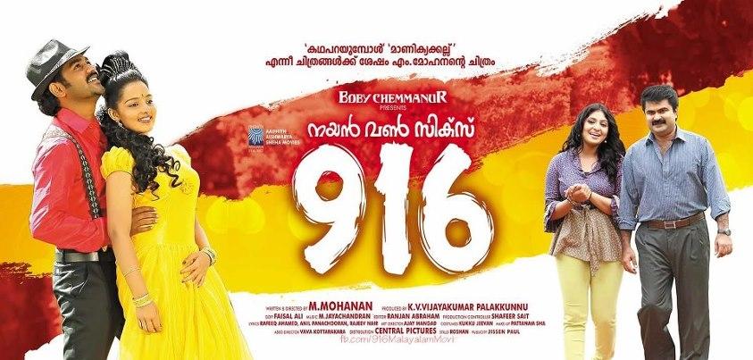 916 malayalam movie song chenthamara download