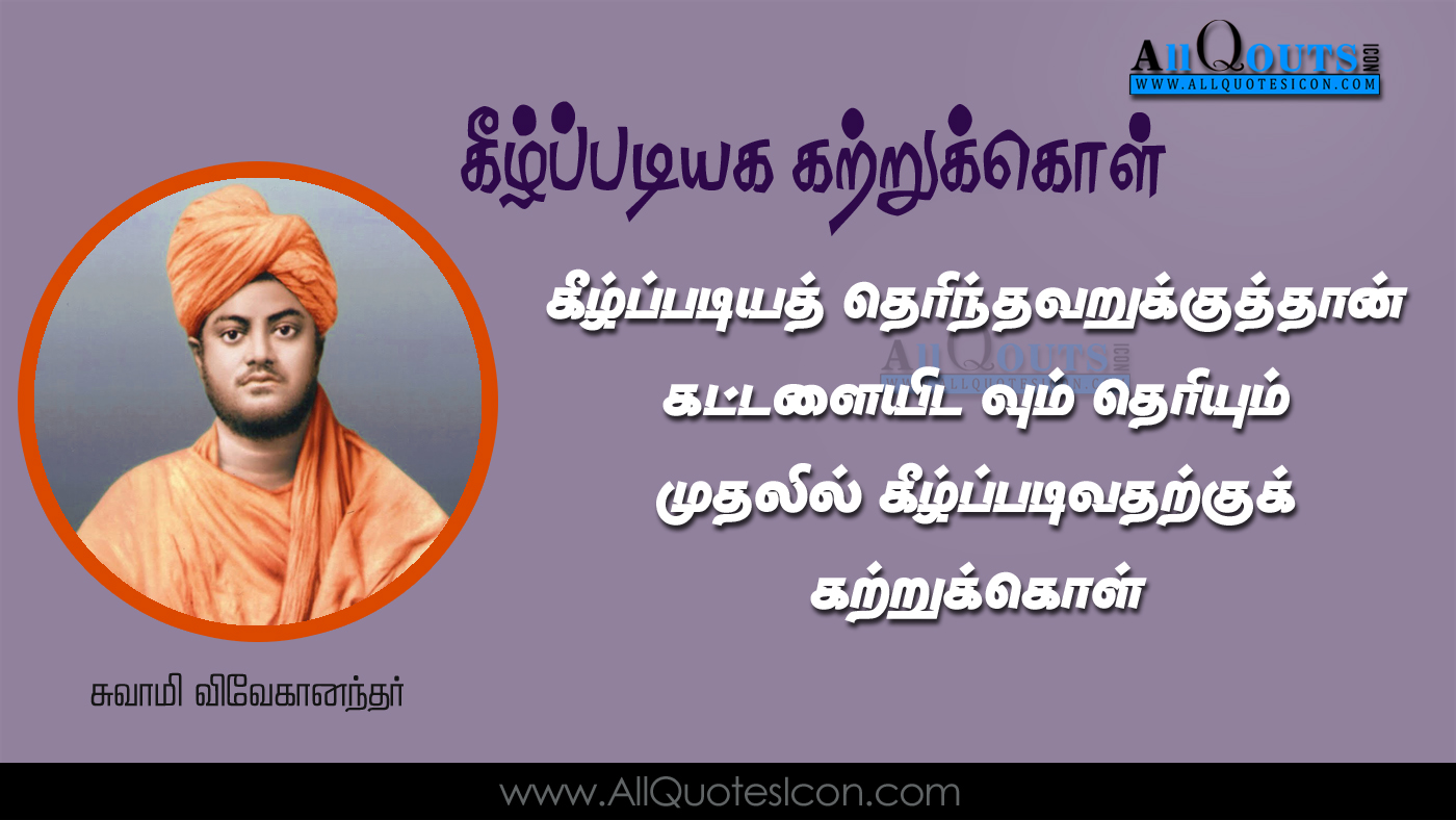 Vivekananda Images Hd Tamil Best Hd Wallpaper