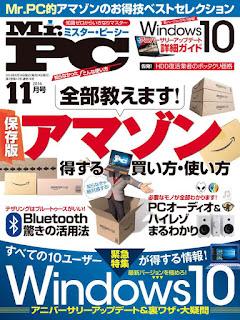 Mr.PC (ミスターピーシー) 2016年11月号, manga, download, free