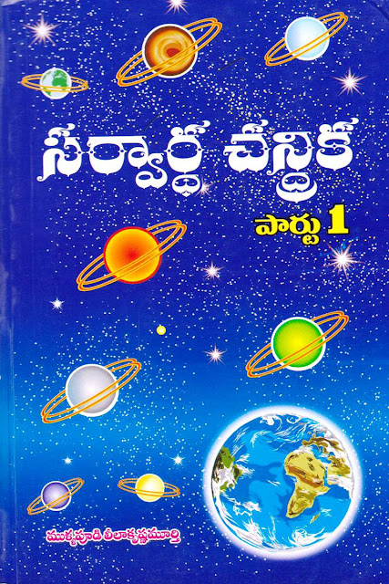 Jyothishya Sarvardha Chandrika:-Mullapudi Leelakrishnamurthy Jyotishya Sarvardha Chandrika, Victory Publishers, Dr. Pandit Malladi Mani, Jyotishyam, Astrology, Predictions, Jatakam, Jataka Chakram, Jyothishyam సర్వార్థ చంద్రిక | Sarvardha chandrika sarvardha chandrika telugu pdf  sarvardha chandrika part 1  sarvardha chandrika pdf free download  sarvardha chandrika part 2  jataka chandrika telugu pdf  telugu astrology books pdf free download  sarvartha chintamani telugu pdf  jataka chandrika in telugu| GRANTHANIDHI | MOHANPUBLICATIONS | bhaktipustakalu