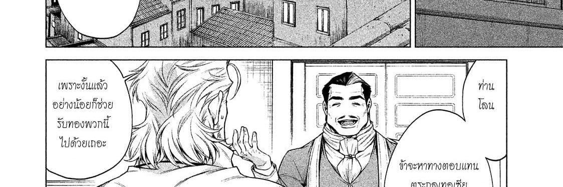 อ่านการ์ตูน Henkyou no Roukishi - Bard Loen ตอนที่ 8 หน้าที่ 24