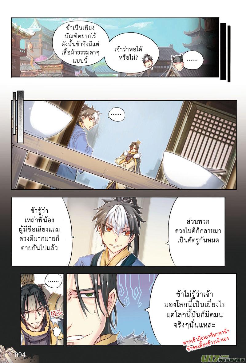 Jiang Ye ตอนที่ 17 หน้า 3