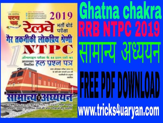 Railway Ghatna chakraसामान्य अध्ययन ( General Studies)PDF in Hindi download