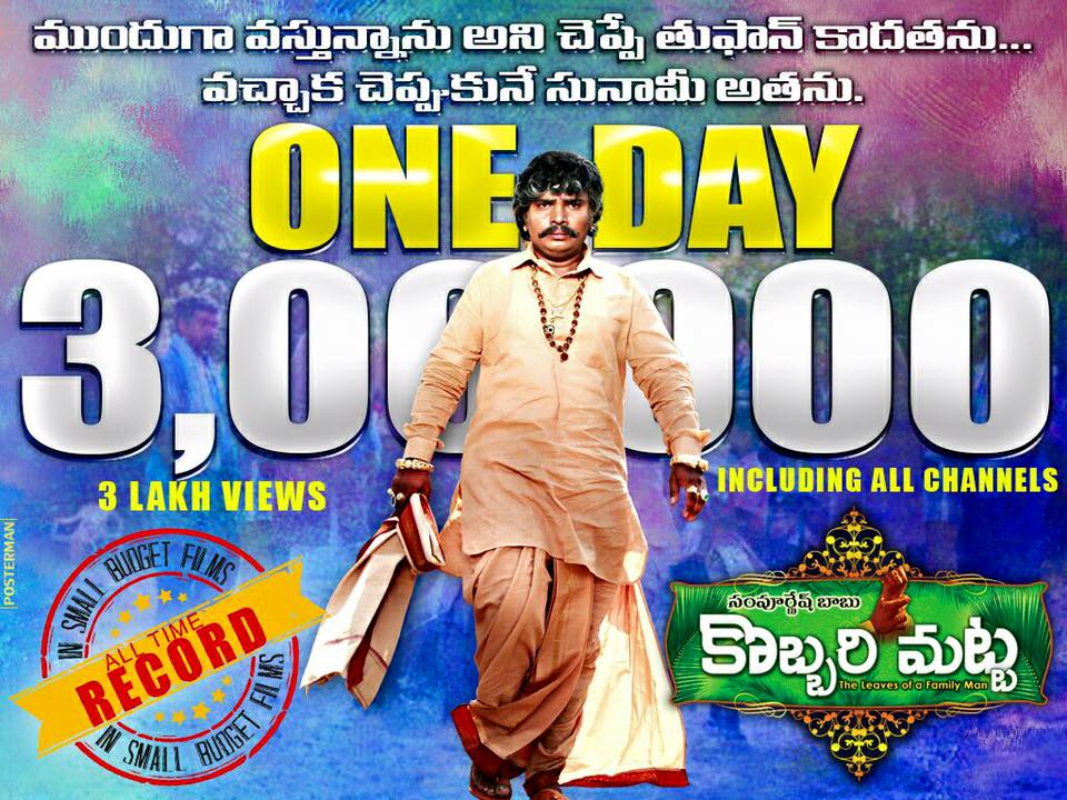 Sampoornesh Babu Kobbari Matta Movie Teaser Halchal on Youtube,    Sampoornesh Babu Kobbari Matta Teaser Sensation on youtube