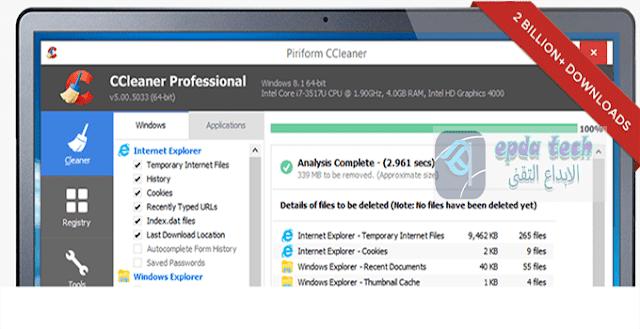 برنامج CCleaner آخر إصدار - الأداة رقم واحد لتنظيف جهاز الكمبيوتر الخاص بك وتسريعه