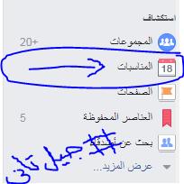 كيفية عمل مناسبة ( ايفينت ) على الفيسبوك بسهوله - How To create Events On facebook