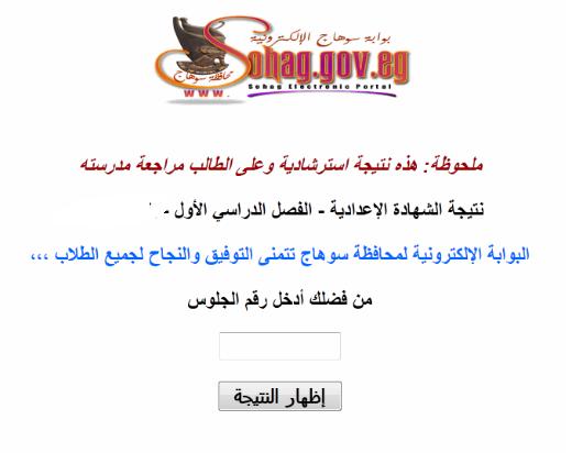 نتيجة الشهادة الاعدادية بسوهاج 2019 الترم الأول ..برقم الجلوس والأسم