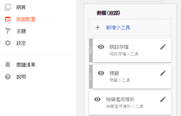 blogger-official-rwd-template-sidebar-widget-expand-3.png-讓 Blogger 官方 RWD 範本側邊欄小工具能預設展開