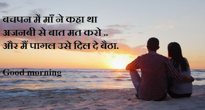 good morning facebook status in hindi