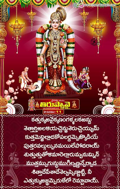 Telugu bhakti information, telugu Tiruppavai paasuraalu, Thiruppavai paasuralu pdf in telugu