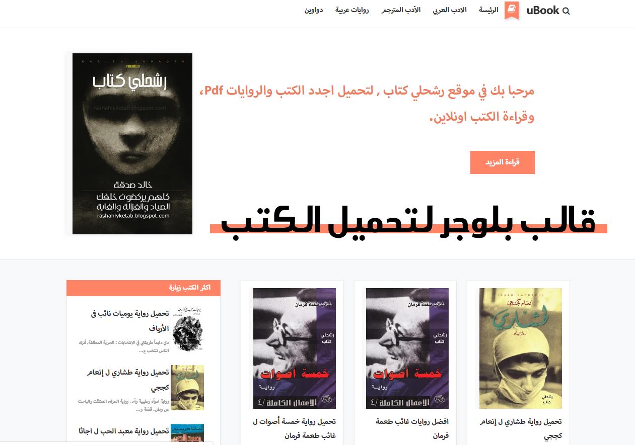 تحميل قالب uBook معرب - افضل قالب بلوجر لتحميل الكتب والروايات