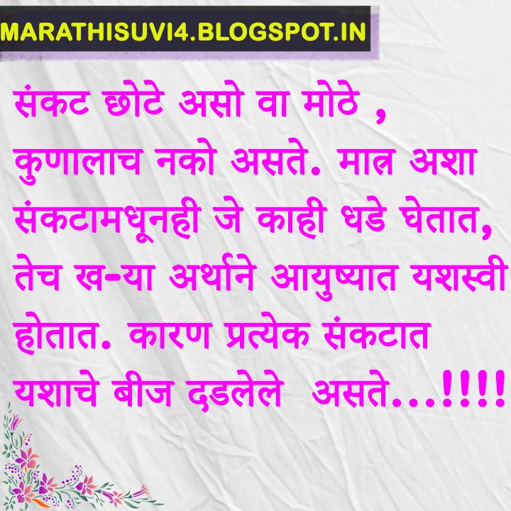 Successful Life Quaotes In Marathi Marathi Suvichar Hindi Motivational