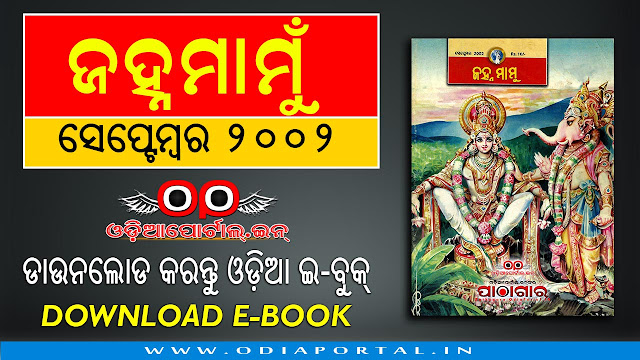 Janhamamu (ଜହ୍ନମାମୁଁ) - 2002 (September) Issue Odia eMagazine - Download e-Book (HQ PDF)