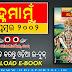 Janhamamu (ଜହ୍ନମାମୁଁ) - 2002 (September) Issue Odia eMagazine - Download e-Book (HQ PDF)