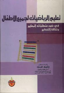 تحميل كتاب تعليم الرياضيات لجميع الأطفال pdf  كتب الرياضيات