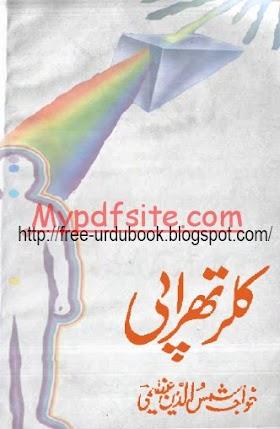 Color Therapy By khawaja Shamsuddin Azeemi