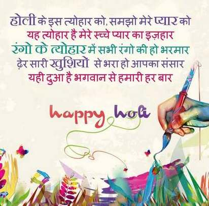 holi quotes wishes in hindi - Holi Shayari Images 2019 new