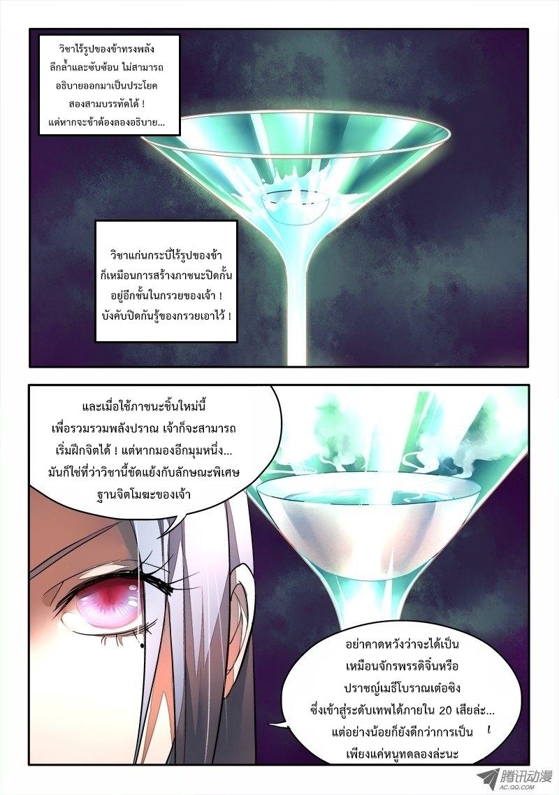อ่านการ์ตูน Spirit Blade Mountain 34 ภาพที่ 10