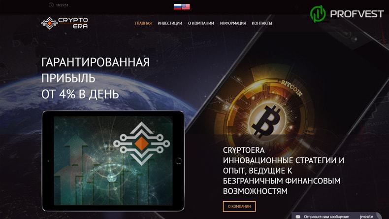 Cryptoera: обзор и отзывы HYIP-проекта