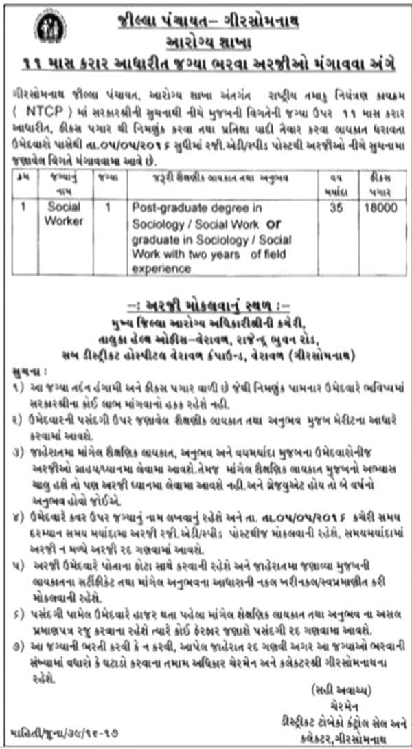 District Health Branch Gir Somnath Recruitment for Social Worker 2016