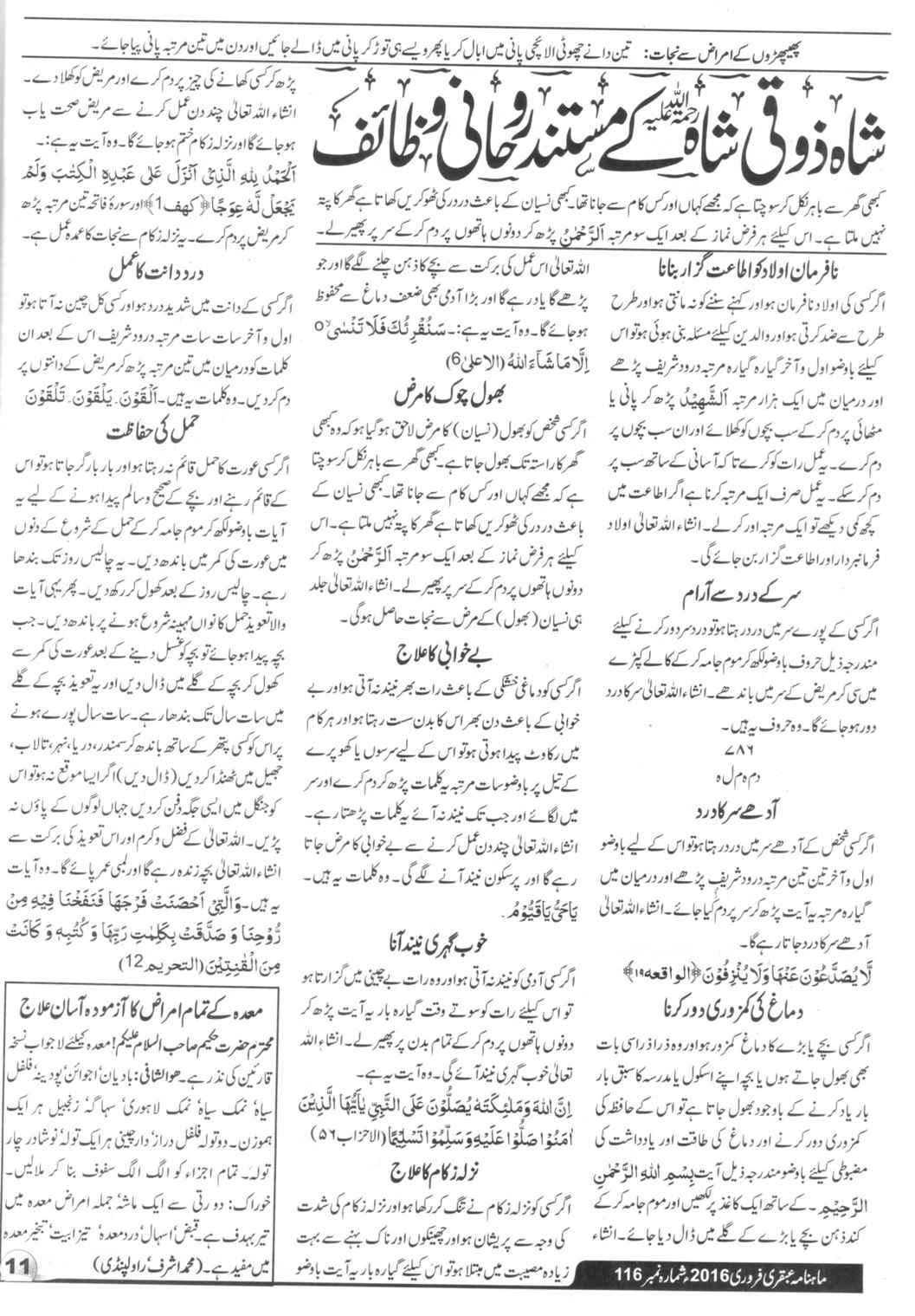 Page 11 Ubqari Magazine February 2016