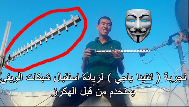 تجربة Yagi Antenna لزيادة استقبال شبكات الويفي يستخدم من قبل الهكرز
