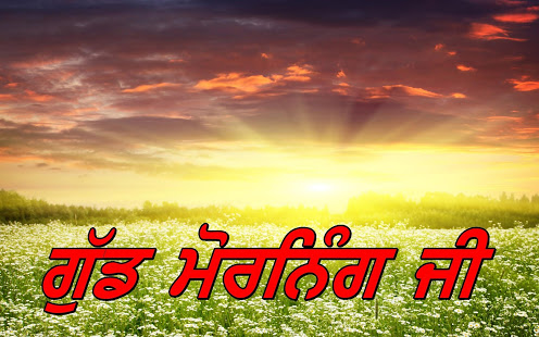 Special Good Morning Punjabi Message
