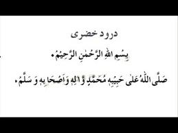 durood e khizri ki fazilat in urdu