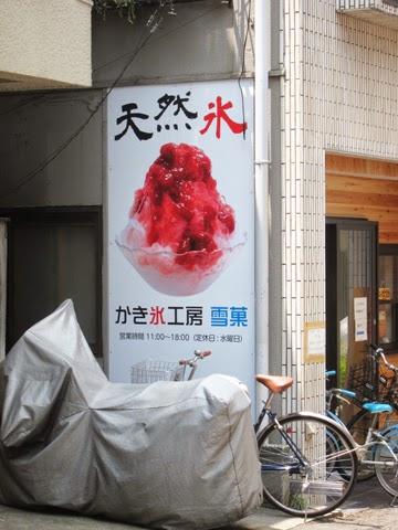 苺シロップがけのかき氷が誘惑している看板の写真