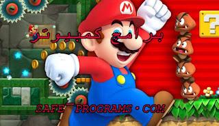 تحميل لعبة ماريو للكمبيوتر برابط مباشر