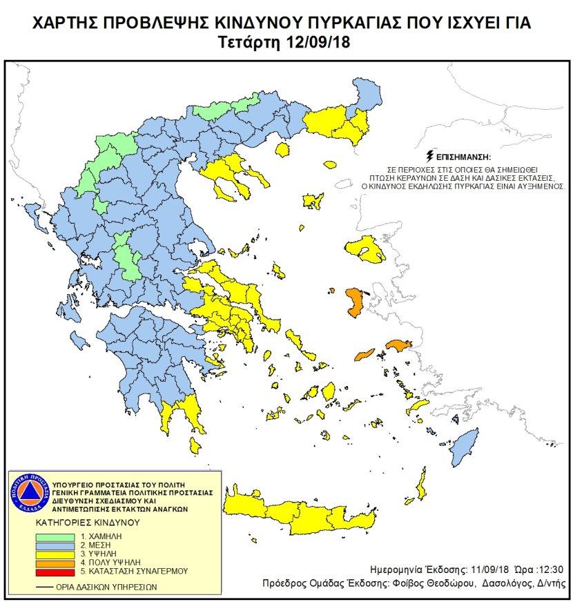 ΥΨΗΛΟΣ κίνδυνος πυρκαγιάς για αύριο Τετάρτη στη Χαλκιδική
