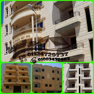 واجهات منازل حجر هاشمى, واجهات فلل حجر 01003437483