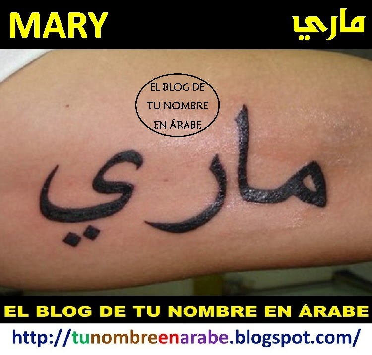 Mary en letras arabes tattoo
