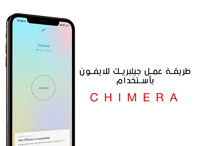 4 خطوات لتحميل جيلبريك iOS 12.1.2 بإستخدام Chimera