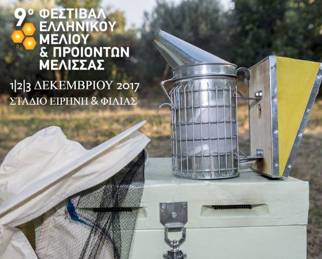 Κερδίστε προϊόντα για τον μελισσοκόμο στην σελίδα του Φεστιβάλ Μελιού στο Facebook