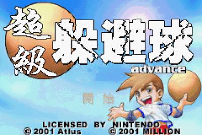 【GBA】超級躲避球繁體中文版+金手指,節奏明快好玩的球類運動遊戲!