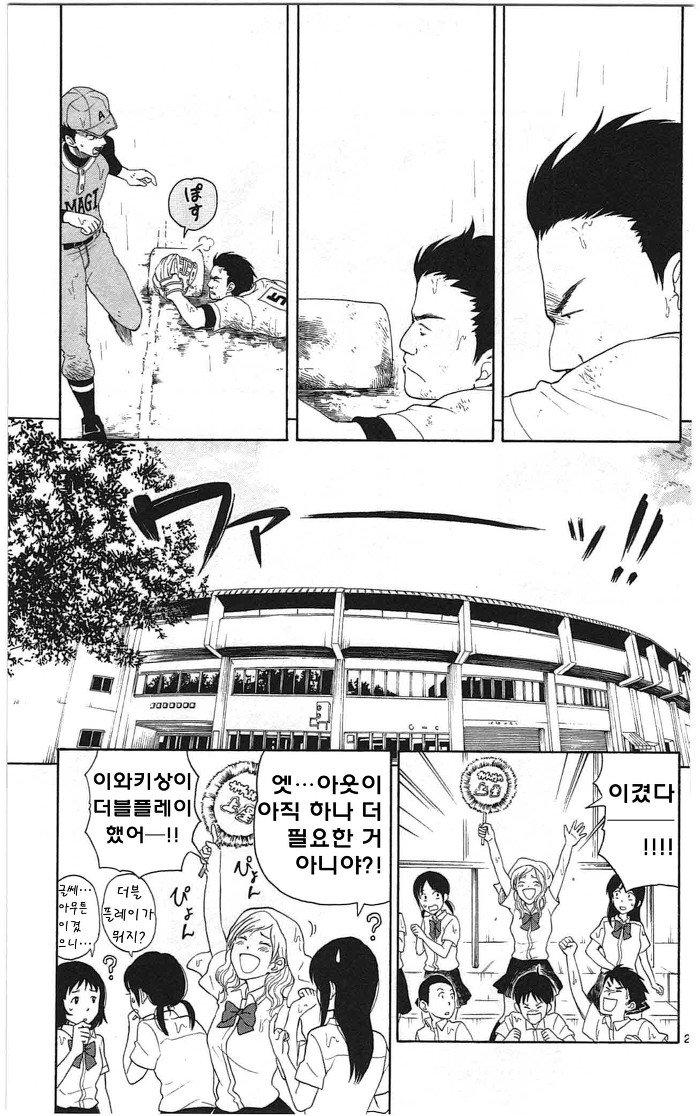 유가미 군에게는 친구가 없다 10화의 26번째 이미지, 표시되지않는다면 오류제보부탁드려요!