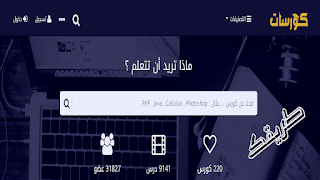 طريقك إلى أفضل موقع عربى للكورسات المجانية